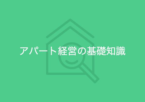 不動産投資・アパート経営の概要