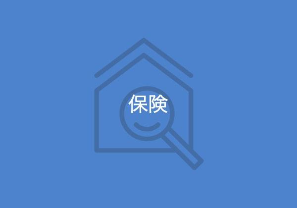 不動産投資・アパート経営の保険について