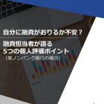【資料DL】評価ポイント