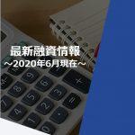 【資料DL】最新融資情報