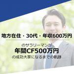 【資料DL】成功大家の軌跡