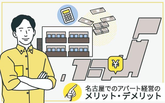 名古屋でのアパート経営のメリット